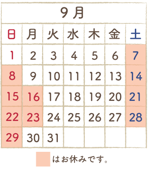 """""""9月カレンダー"""""""
