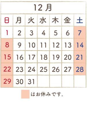 """""""12月カレンダー"""""""