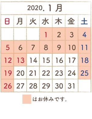 """""""1月カレンダー"""""""