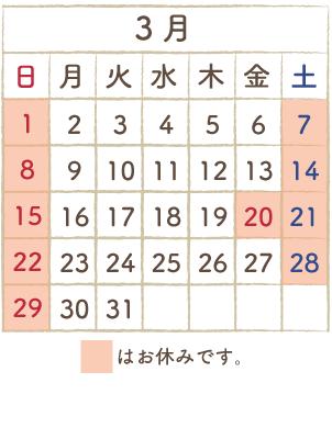 """""""3月カレンダー"""""""