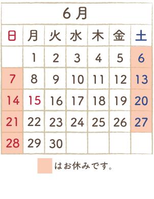 """""""6月カレンダー"""""""