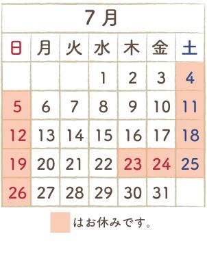 """""""7月カレンダー"""""""