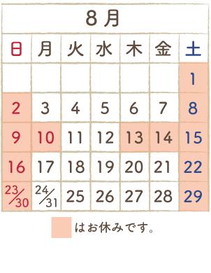 """""""8月カレンダー"""""""
