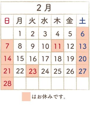 """""""2月カレンダー"""""""