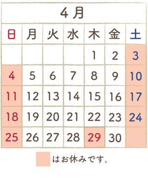 """""""4月カレンダー"""""""