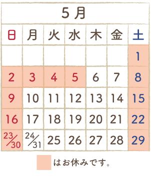 """""""5月カレンダー"""""""