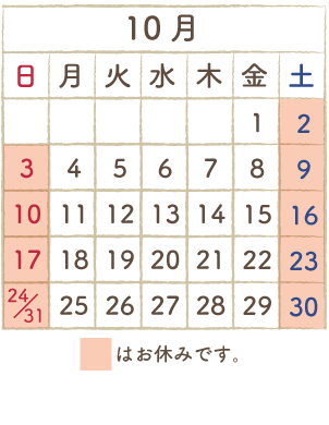 """""""10月カレンダー"""""""