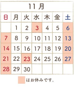 """""""11月カレンダー"""""""