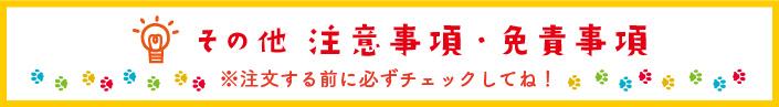 """""""注文方法"""""""